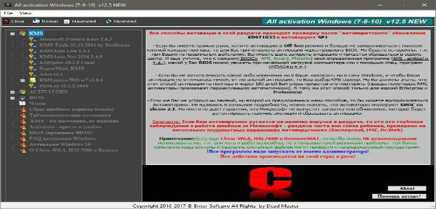 Активаторы все / All activation Windows [7-8-10] v12.5 | PC