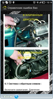 Справочник ошибок ВАЗ [Android]