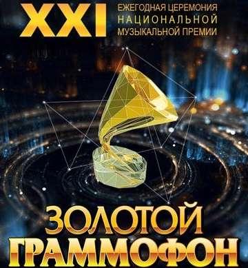 Золотой Граммофон 2016. XXI Церемония вручения премии [19.11] [Полная версия] | WEB-DL 720p