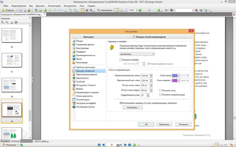PDF-XChange Viewer Pro 2.5.317.1 Full / Lite RePack (& Portable) by KpoJIuK