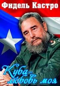 Фидель Кастро. Куба — любовь моя! | SATRip