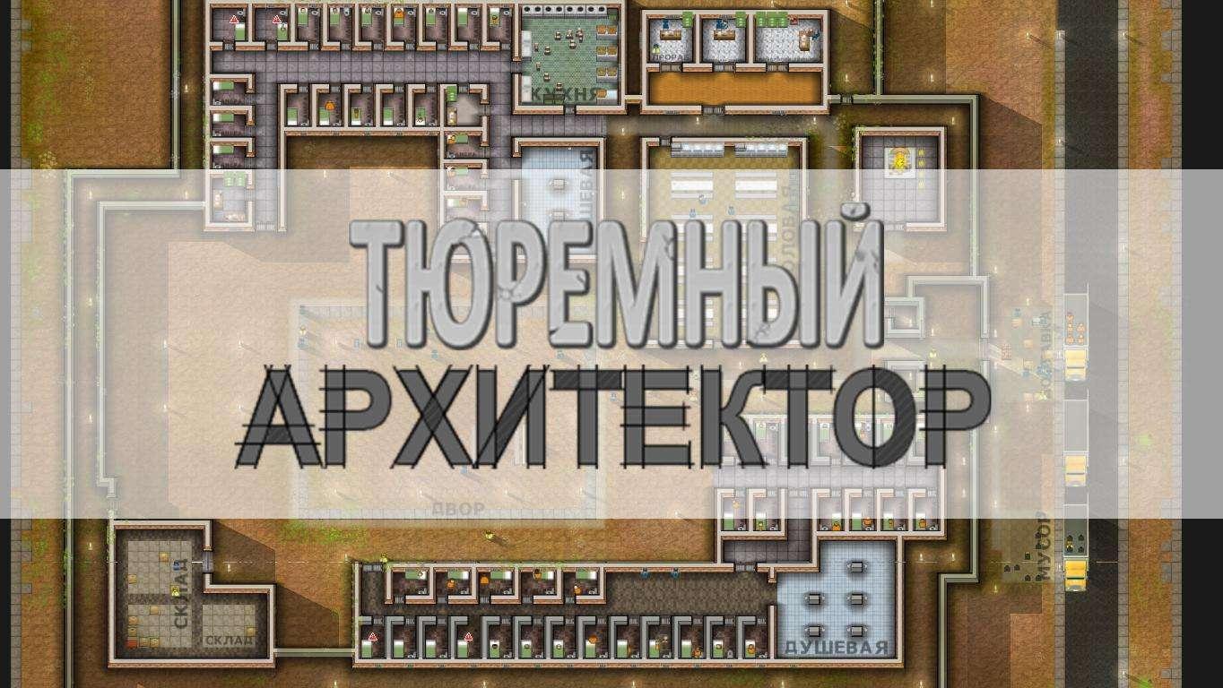 Prison Architect [Update 10b] | PC | RePack от Saverneo