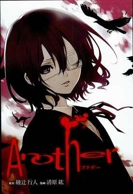 Иная [01-12 серии из 12] + OVA | BDRip 720p | AniLibria