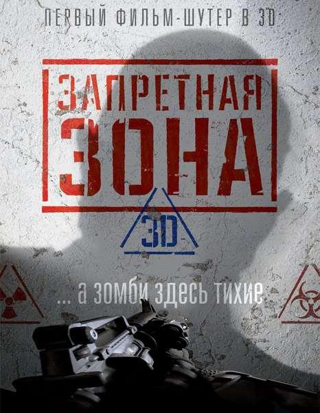 Запретная Зона 3D | WEBRip | Чистый звук