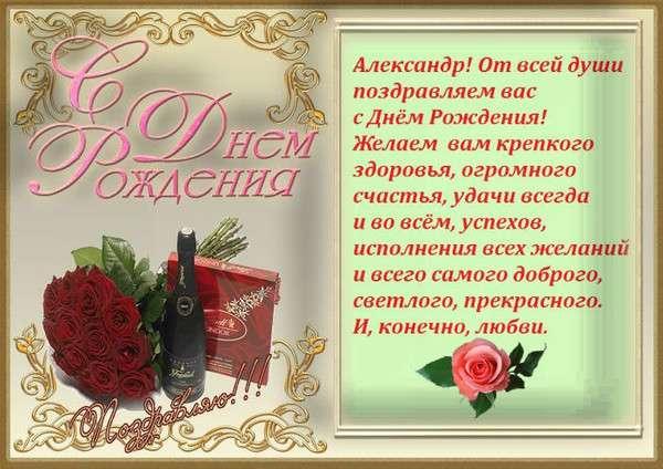 С днем рождения александр поздравление