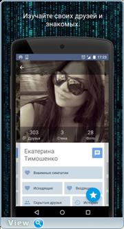 Секреты шпиона для ВК v1.3.3 Pro [Android]