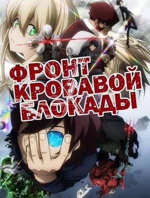 Фронт кровавой блокады [Серии 01-12 из 12] | HDTVRip 720p | AniLibria