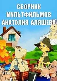 Сборник мультфильмов Анатолия Аляшева   DVDRip