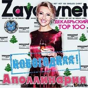 VA - Zaycev net. Декабрьский Тор 100 | MP3