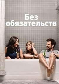 Без обязательств [02 сезон: 01-13 серии из 13] | WEB-DLRip | Baibako