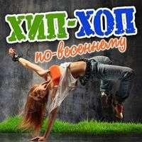 Сборник - Хип-Хоп По-Весеннему | MP3