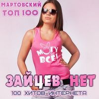 Сборник - Зайцев нет. Мартовский топ 100 | MP3