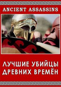 Лучшие убийцы древних времён [01-08 серии из 10] | HDTVRip 720p