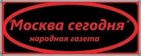 москва-сегодня