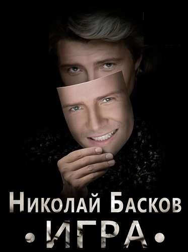 Игра. Концерт Николая Баскова | SATRip