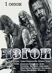 Изгои [01 сезон 01-10 серии из 13] | HDTVRip | HamsterStudio