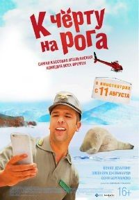 К черту на рога | BDRip 1080p | iTunes