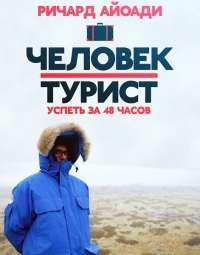 Путешественник: 48 часов в... [01 сезон: 01-04 серии из 04] | HDTVRip | OZZ