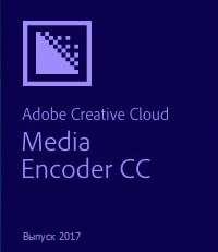 Adobe Media Encoder CC 2017.0 11.0.0.131 RePack by KpoJIuK