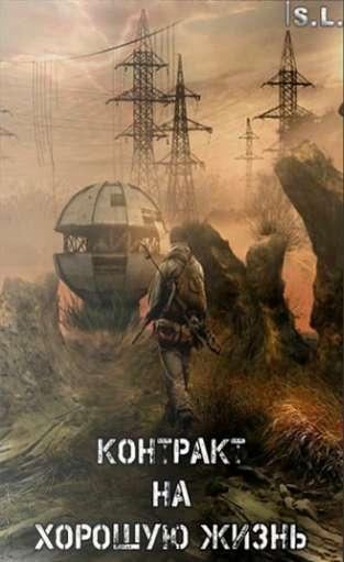 S.T.A.L.K.E.R.: Call of Pripyat - Контракт На Хорошую Жизнь | PC | Repack от SeregA-Lus