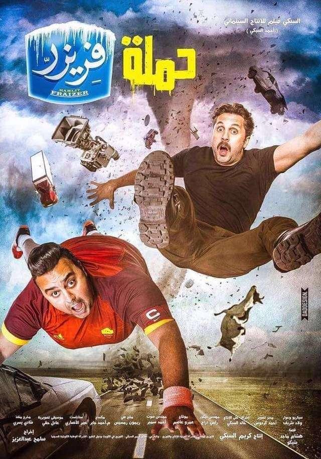 فيلم حملة فريزر بطوله هشام