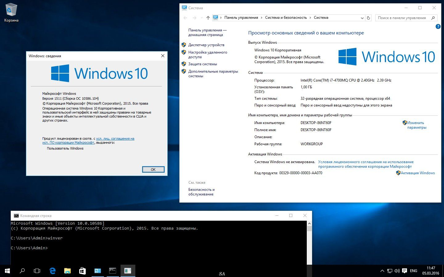 Microsoft Windows 10 Enterprise 10.0.10586 Version 1511 (Updated Feb 2016) - Оригинальные образы от Microsoft MSDN