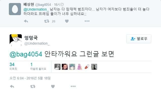 엉덩국 '강남역살인사건'에 관련된 트위터