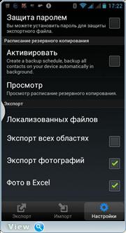 SA Contacts (ExcelКонтакты) 2.8.5