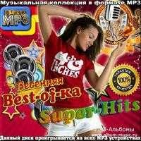 Сборник - Весенняя best-of-ка (50/50) | MP3
