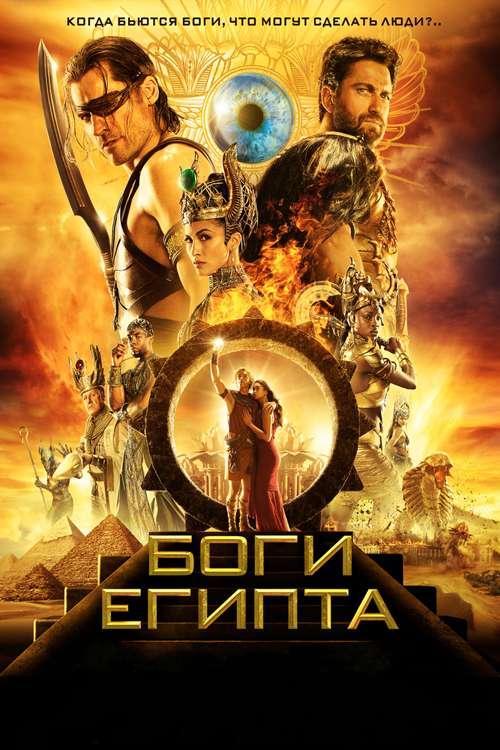 Боги Египта | BDRip 1080p | Лицензия
