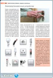 Сантехника, электрика, отопление, водопровод. Самое полное руководство (2017)