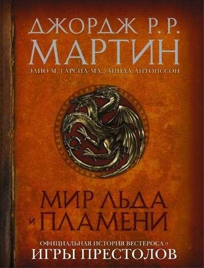 Джордж Р. Р. Мартин и др. - Мир Льда и Пламени | PDF