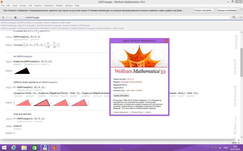 Wolfram Mathematica 10.4.1.0 | PC