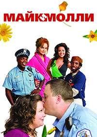 Майк и Молли [06 сезон: 01-13 серии из 13] | HDTVRip 720p | Кураж-Бамбей