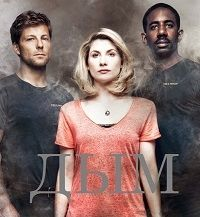 Дым [01 сезон: 01-05 серии из 08] | HDTVRip | студия Raido