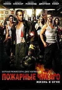 Пожарные Чикаго / Чикаго в огне [05 сезон: 01-15 серии из 23] | WEB-DLRip | Денис Шадинский