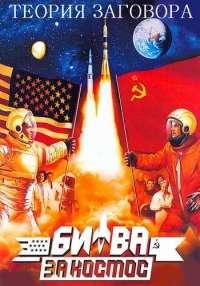 Теория заговора. Битва за космос [01-04 серии из 04] | SATRip