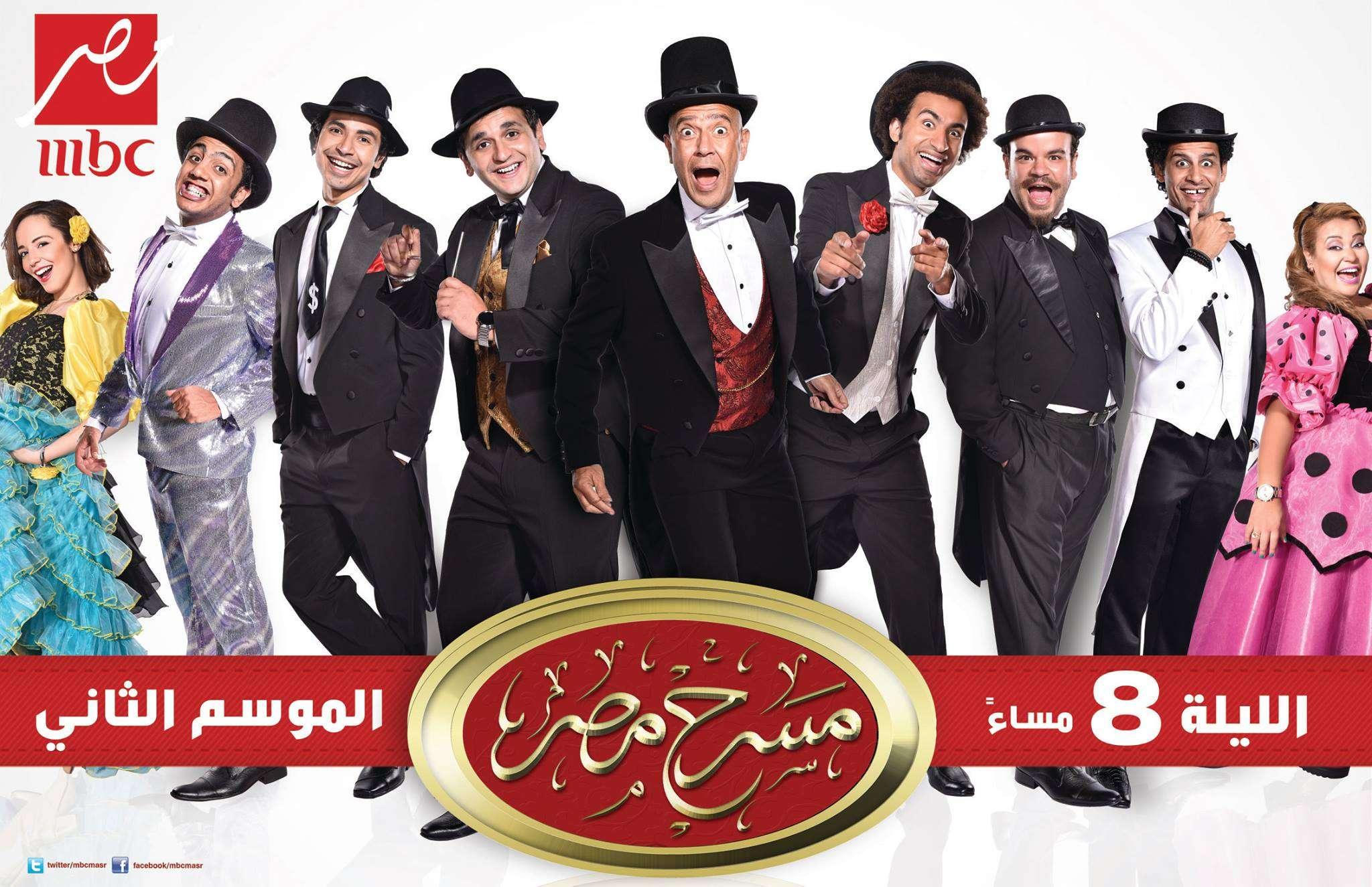 مسرحية مسرح بطوله أشرف الباقي