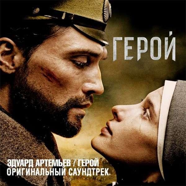 OST - Герой | MP3