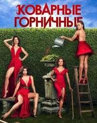 Коварные горничные [04 сезон: 01-05 серии из 13] | HDTVRip | Coldfilm