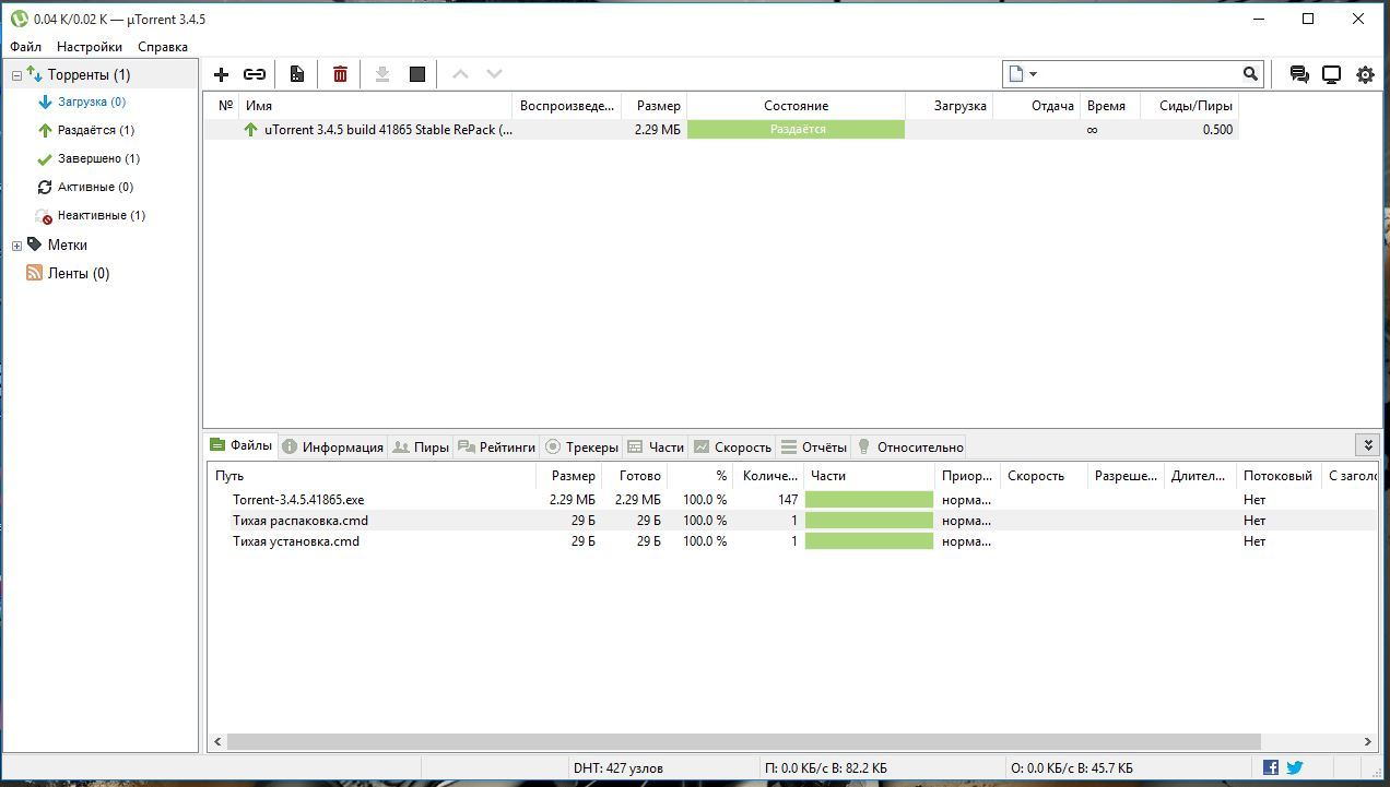 �Torrent 3.4.5 build 41865 Stable RePack (& Portable) by D!akov