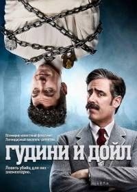 Гудини и Дойл [01 сезон: 01-10 серии из 10] | HDTVRip | Sunshine Studio