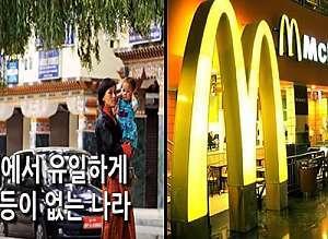 맥도날드도 포기한 '세상에서 가장 행복한 나라'