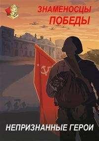 Знаменосцы Победы. Непризнанные герои | IPTVRip