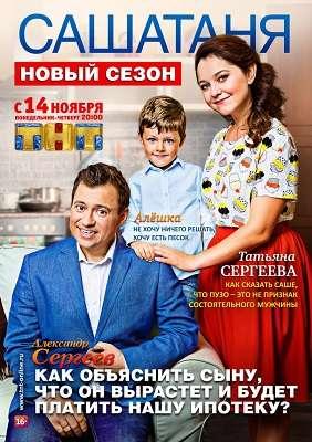 СашаТаня [05 сезон: 01-20 серии из 40] | WEB-DL 720p
