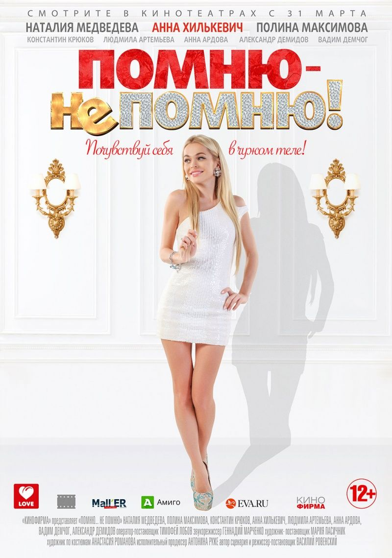 Помню – не помню! | WEB-DL 720p | iTunes