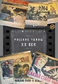 Русские тайны. XX век [01-06 серии] | SATRip