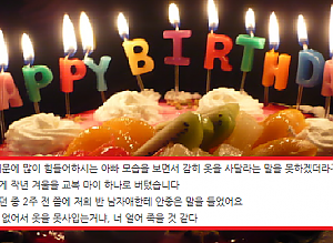 중2 여학생을 펑펑 울린 친구들의 생일선물