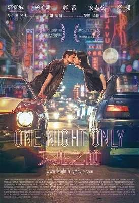 Только одна ночь | BDRip 1080p | P2