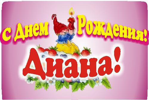 Поздравления с днём рождения на имя диана